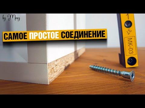 12. Самые простые соединения для мебели: евровинт и конфирмат.