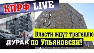 """Фильм """"Дурак"""" по Ульяновски! Аварийный дом на Полбина, 28"""