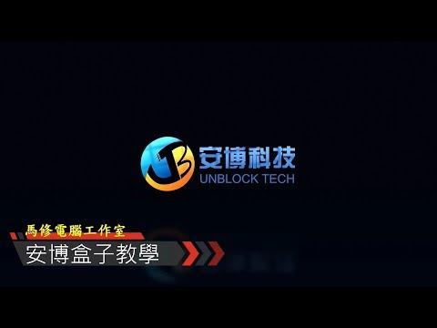 安博 ub 影視 移動 版