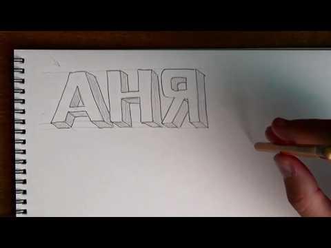 Как нарисовать объемные буквы
