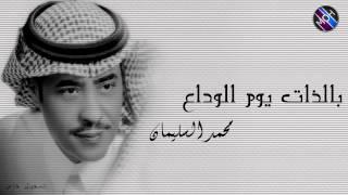 محمد السليمان - بالذات يوم الوداع l تسجيل خاص