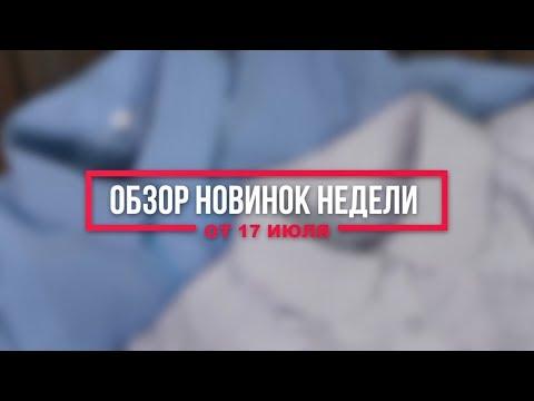 Классные школьные новинки от 17 июля  /// Одежда для девочек Violette Kids