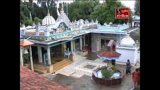 Ashok Bhayani | Om Namah Shivay Har Har Bhole | Part 1