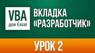 Как включить макросы в Excel. Программирование макросов на VBA в Excel - Урок 2