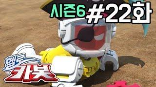 헬로카봇 시즌6 22화 - 지구를 지키는 카봇