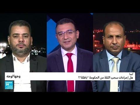 ليبيا: هل إجراءات سحب الثقة من الحكومة -باطلة-؟  - نشر قبل 5 ساعة