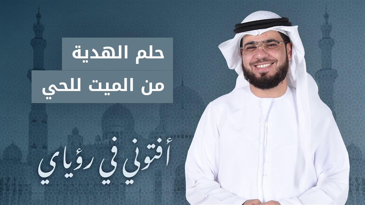 تفسير حلم الهدية من الميت وحلم حادث سيارة مع الشيخ وسيم يوسف