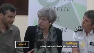 بريطانيا.. هجوم جديد يفتح ملف الكراهية ضد الإسلام