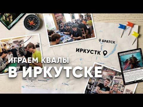 Путешествуем по России и играем в MTG! Братский  штурмует Иркутск! WPN - патруль Wincondition