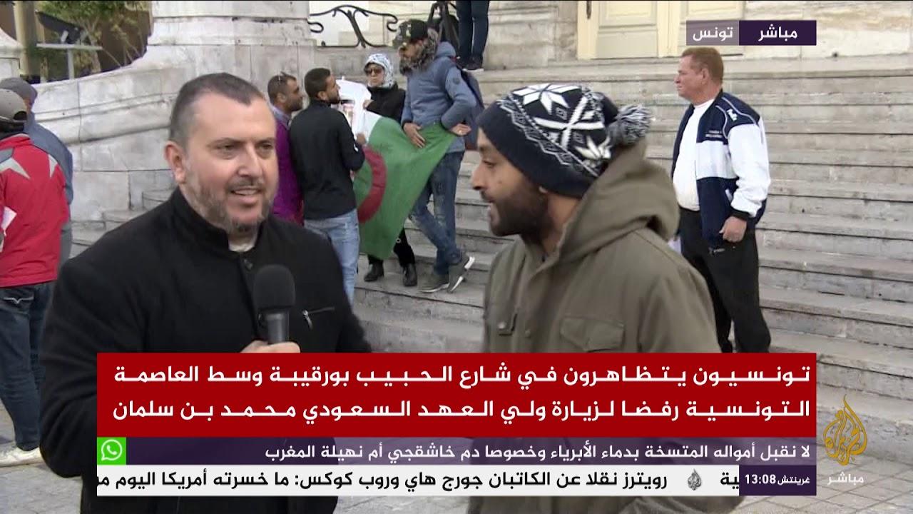 تونسيون يتظاهرون رفضا لزيارة ولي العهد السعودي الأمير محمد بن سلمان إلى تونس