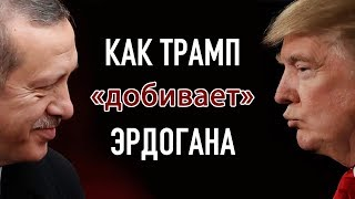 Турция идет на дно и тянет с собой Казахстан