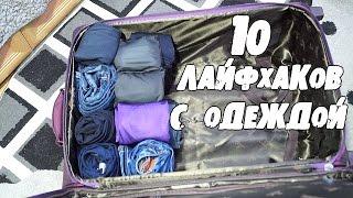 видео Как правильно уложить багаж: полезные советы