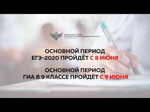 новости 30 03 20 ОМИКС (Срок ЕГЭ-2020 будет перенесен) БЕЛОВО