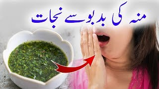 How To Cure Bad Breath Naturally