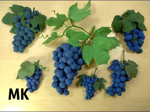 Как сделать виноград своими руками