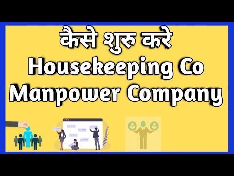 Start Manpower Business , Manpower Agency in India हिंदी मे