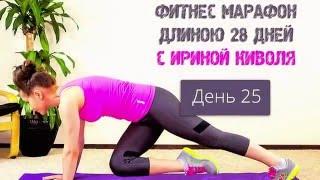 Фитнес марафон. День 25.