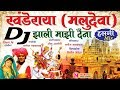Khanderaya Zali Mazi Daina DJ Halgi Mix | Khandoba DJ Song | Marathi DJ Halgi Song