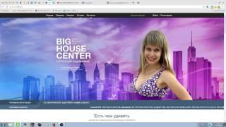 Большой дом,BIG House center! http://Alexandr270785.bhc.bz/