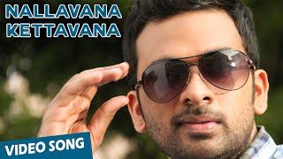 Nallavana Kettavana Song with Lyrics   Savaale Samaali   Ashok Selvan   Bindu Madhavi   S.S.Thaman