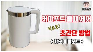 식초로 커피포트 물때 제거하기, 초간단 물때 제거 방법