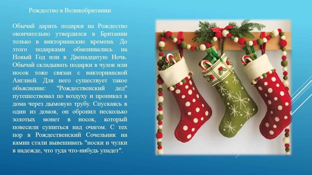 Рождественские традиции разных стран мира