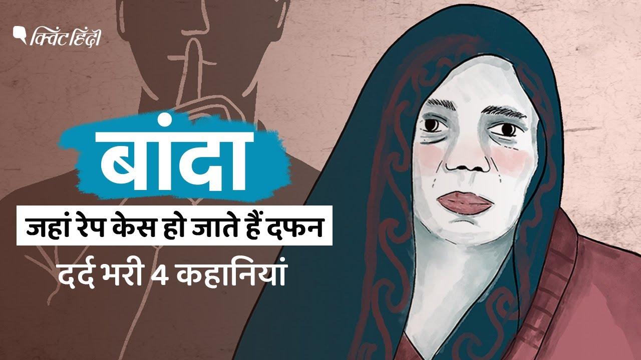 Documentary। Banda में शर्मिंदगी, उपहास, धमकी...4 रेप सर्वाइवर्स की कहानियां । Quint Hindi