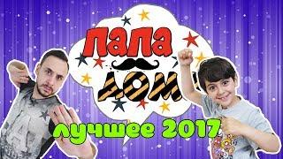 Сборник ЛУЧШИХ видео 2017 на канале ПАПА ДОМА
