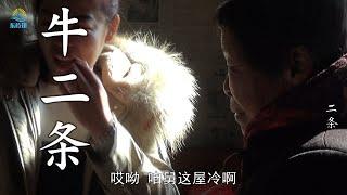 【牛二条】622时隔26年重回老家,八旬姥姥激动落泪,亲人相聚太让人感动!