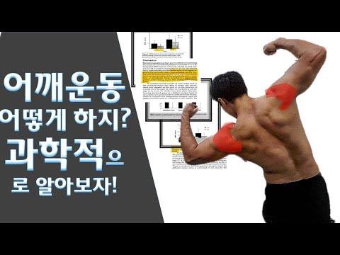 과학적으로 입증된 가장 효과적인 어깨운동 l