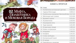 (книга 2 из 4) Муфта, Полботинка и Моховая Борода
