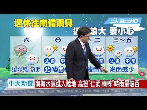 20190719中天新聞 【氣象】低壓串聯丹娜絲颱風尾!「一長條雲雨帶」直逼南台