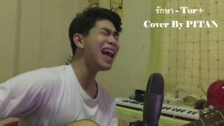 รักษา - TOR+ Cover By PITAN