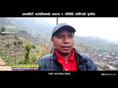 धवलागिरी गाउँपालिकाकाे अवस्था र गतिविधी समेटीएकाे वृत्तचित्र ! Dhaulagiri Rural Municipality