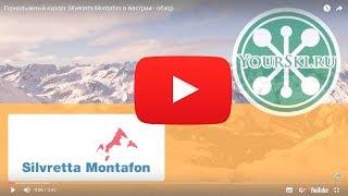 Горнолыжный курорт Silveretta Montafon в Австрии - обзор(Подробности ищите на сайте http://www.yourski.ru., 2014-04-18T07:36:57.000Z)