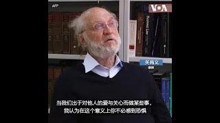 关尚义:为民主和人权努力是美好的事情 - YouTube