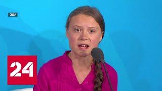 Синдром Греты Тунберг: подростки отказываются заводить детей - Россия 24