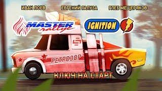 Master Rallye / Ignition. Ключ на старт