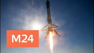 Смотреть видео SpaceX запустила ракету Falcon 9 - Москва 24 онлайн