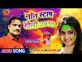##नान स्टाप होली..सुन के मजा मजा आएगा...Bhojpuri Holi Song...(Akhand Pratap Singh)
