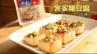 煮飯仔廚房 x 山水® - 客家釀豆腐 Hakka Tofu