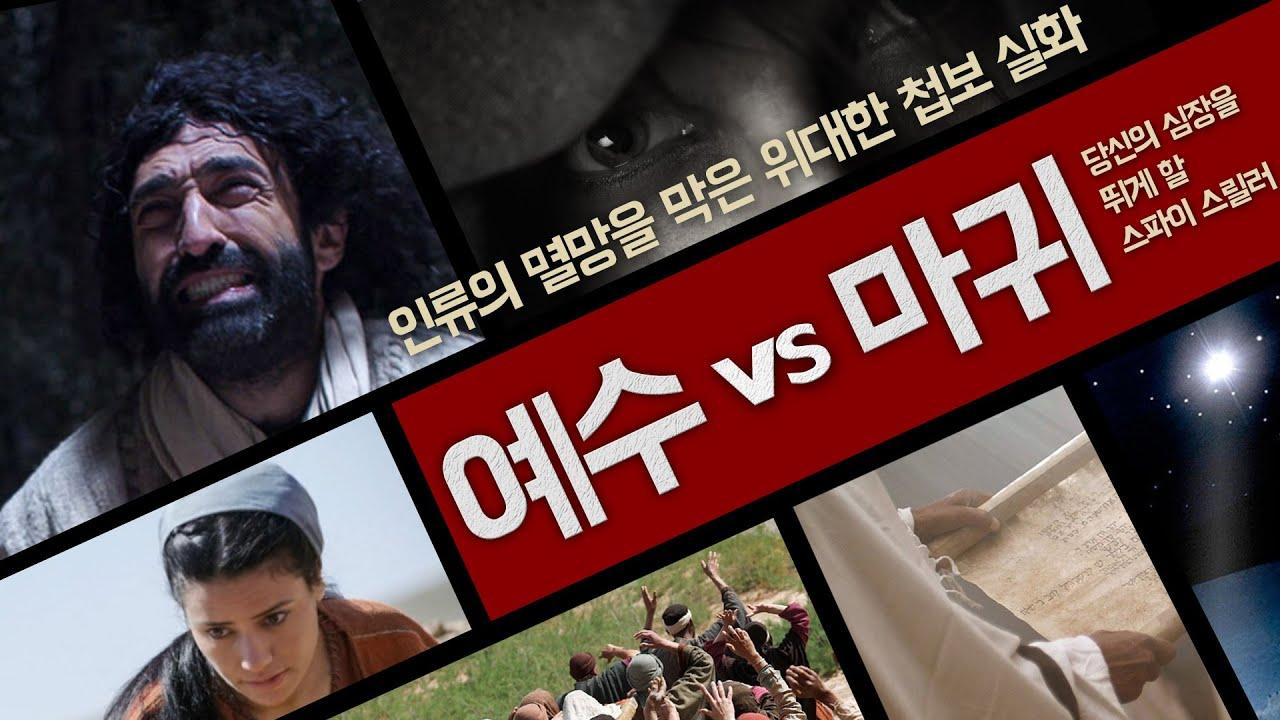 예수 VS 마귀. 인류의 멸망을 막은 위대한 첩보 실화 | SECRETER 4K