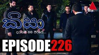 Kisa (කිසා)   Episode 226   06th July 2021   Sirasa TV Thumbnail