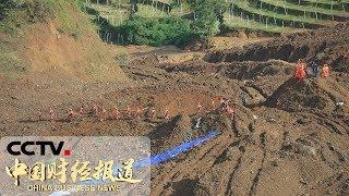 《中国财经报道》 20190726 11:00| CCTV财经