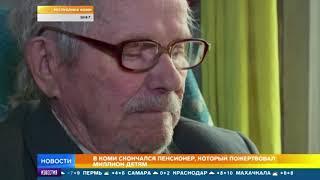 Учитель истории, который пожертвовал миллион детям, скончался в Коми
