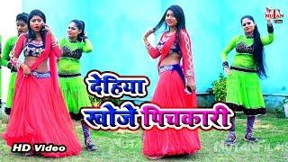 स्पेशल सुपरहिट होली SONGS 2019 देहिया खोजे पिचकारी Dehiya Khoje Pichkari Nutan Films