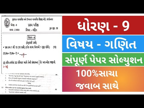 Download ધોરણ - 9 વિષય ગણિત પેપર સોલ્યુશન 2021 | ganit dhoran 9 paper solution pratham praiksha|પ્રથમ પરીક્ષા