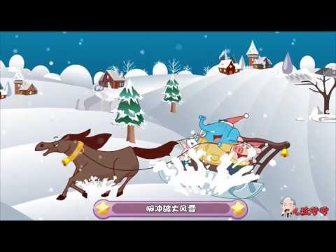 Ling Er Xiang Ding Dang - Jingle Bells (Chinese Version)