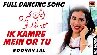 Ik Kamre Mein Or Tu | Nooran Lal | Old Punjabi Song | TP Gold