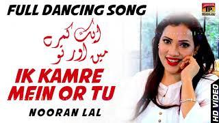 Ik Kamre Mein Or Tu   Nooran Lal   Old Punjabi Song   TP Gold